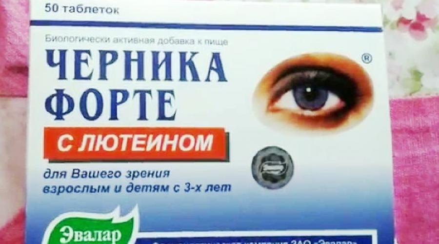 aloe pentru a restabili vederea